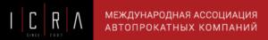 межународная ассоциация автопрокатных компаний